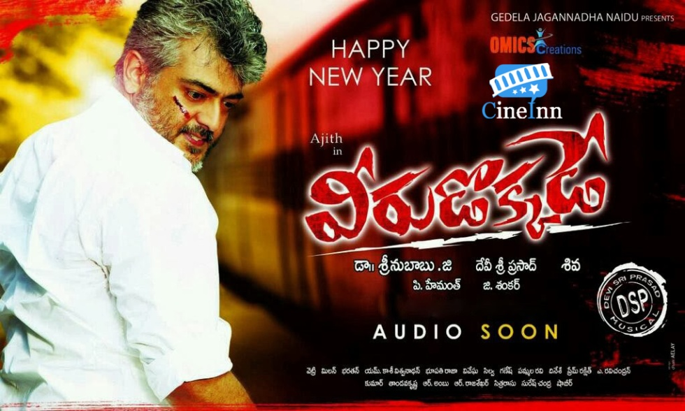 Veerudokkade Telugu Movie