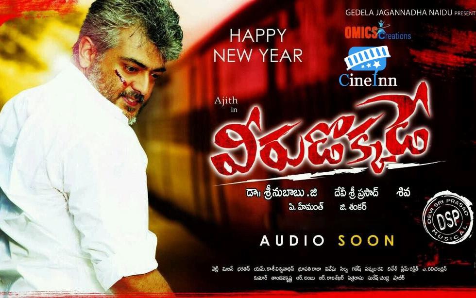 Veerudokkade Telugu Movie